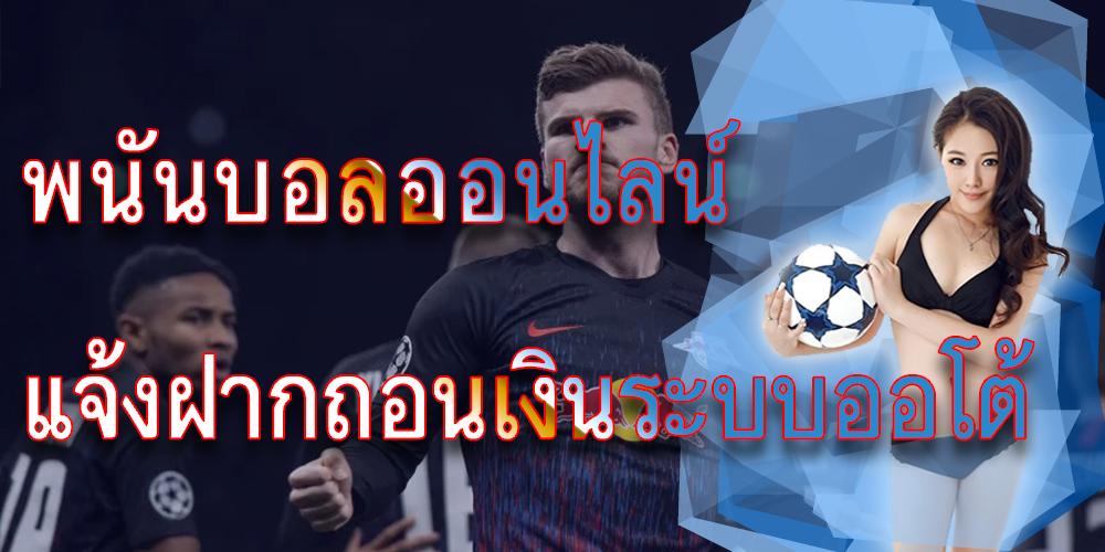 แทงบอลออนไลน์ FIFA 55