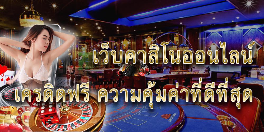 คาสิโนออนไลน์ ในไทย